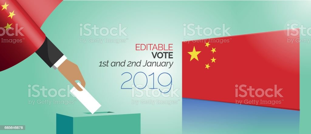 選舉投票框 免版稅 選舉投票框 向量插圖及更多 中國 圖片