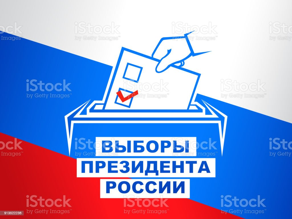 Elections of the President of Russia vector illustration vector art illustration