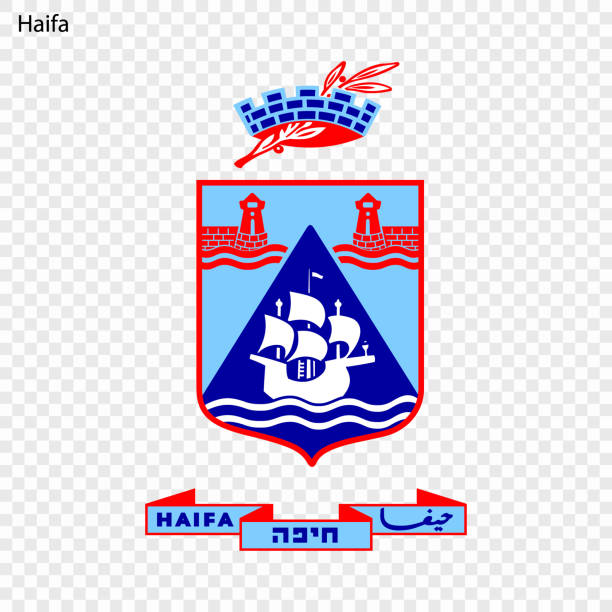 wahrzeichen der stadt israels - haifa stock-grafiken, -clipart, -cartoons und -symbole