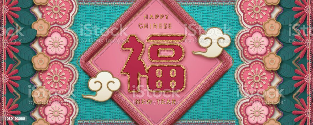 Embroidery style lunar year banner vector art illustration