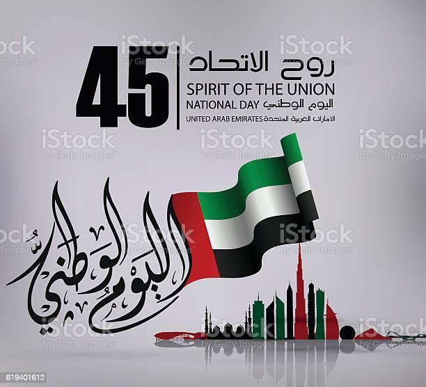 Emirate National Day 12월에 대한 스톡 벡터 아트 및 기타 이미지