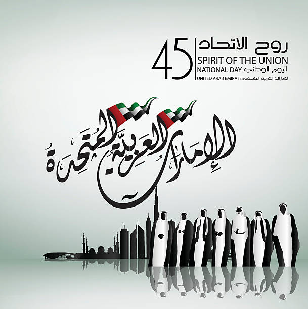 emirate national day - uae national day stock illustrations