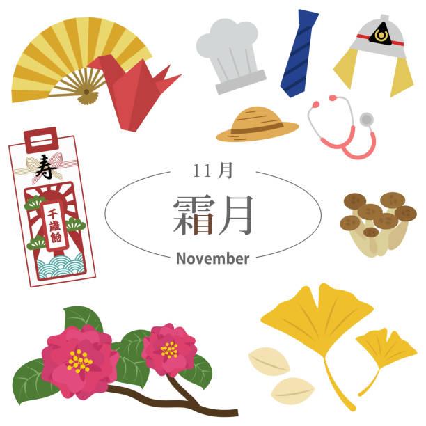 日本の 11 月のイベント - しめじ点のイラスト素材/クリップアート素材/マンガ素材/アイコン素材