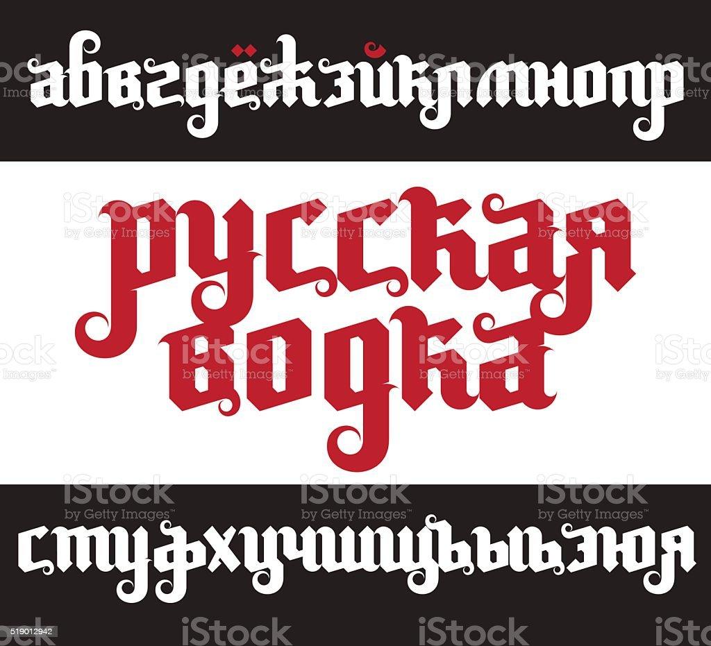 Fantasy Gothic Font Cyrillic Alphabet Stock Vector Art