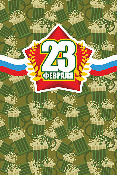 23 February. Hilarious postcard, poster for Russian military. Re 23 February. Hilarious postcard, poster for Russian military. Red Star on background of beer mugs. Greeting card for holiday army. Text translation in Russian: 23 February. you re awesome stock illustrations