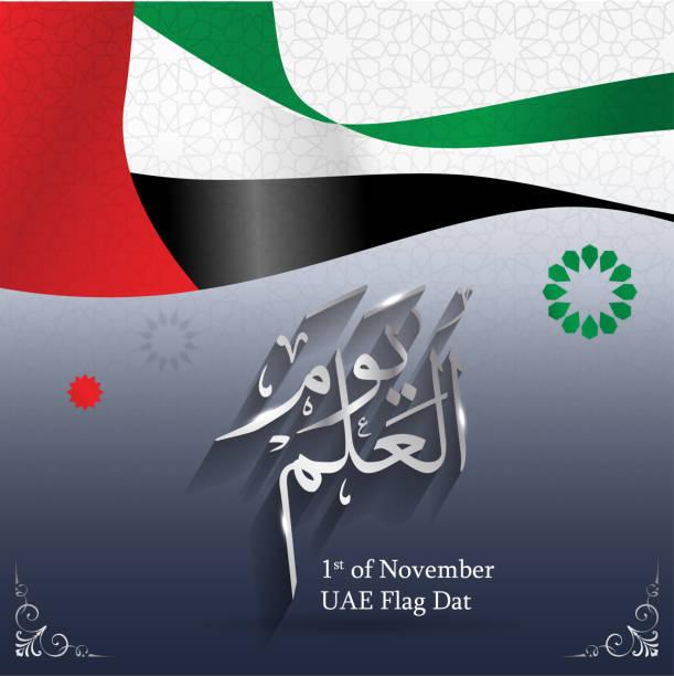 UAE Flag Day 1st of November UAE Flag Day Greeting card national holiday stock illustrations