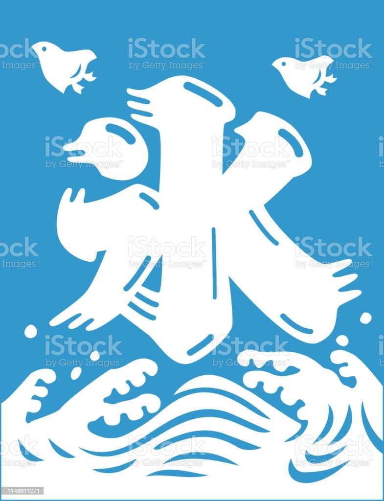 日本のかき氷の旗テキスト翻訳 氷 イラストレーションのベクターアート素材や画像を多数ご用意 Istock