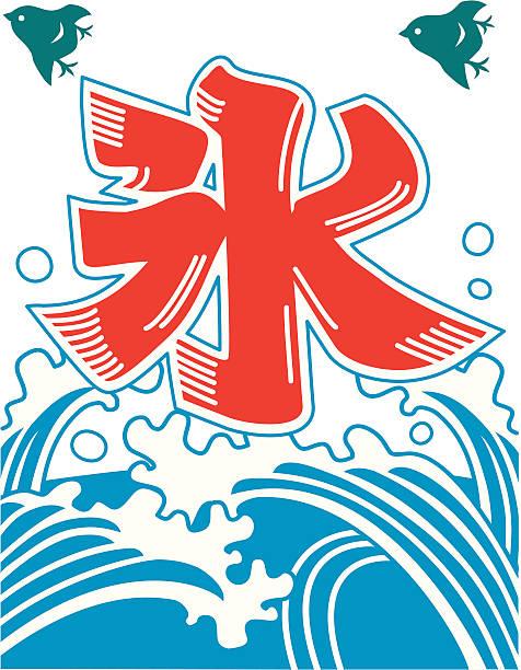 flagge der japanischen rasureis - flagge japan stock-grafiken, -clipart, -cartoons und -symbole