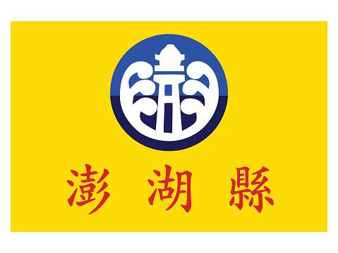 Flag of Penghu County (Pescadores Islands)
