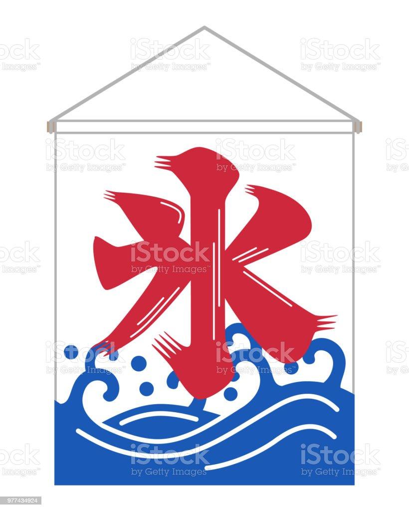 かき氷の旗 かき氷のベクターアート素材や画像を多数ご用意 Istock