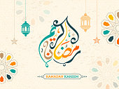 Flat style banner or poster design with Arabic colorful calligraphy of Ramadan Kareem and hanging lanterns on islamic pattern background.