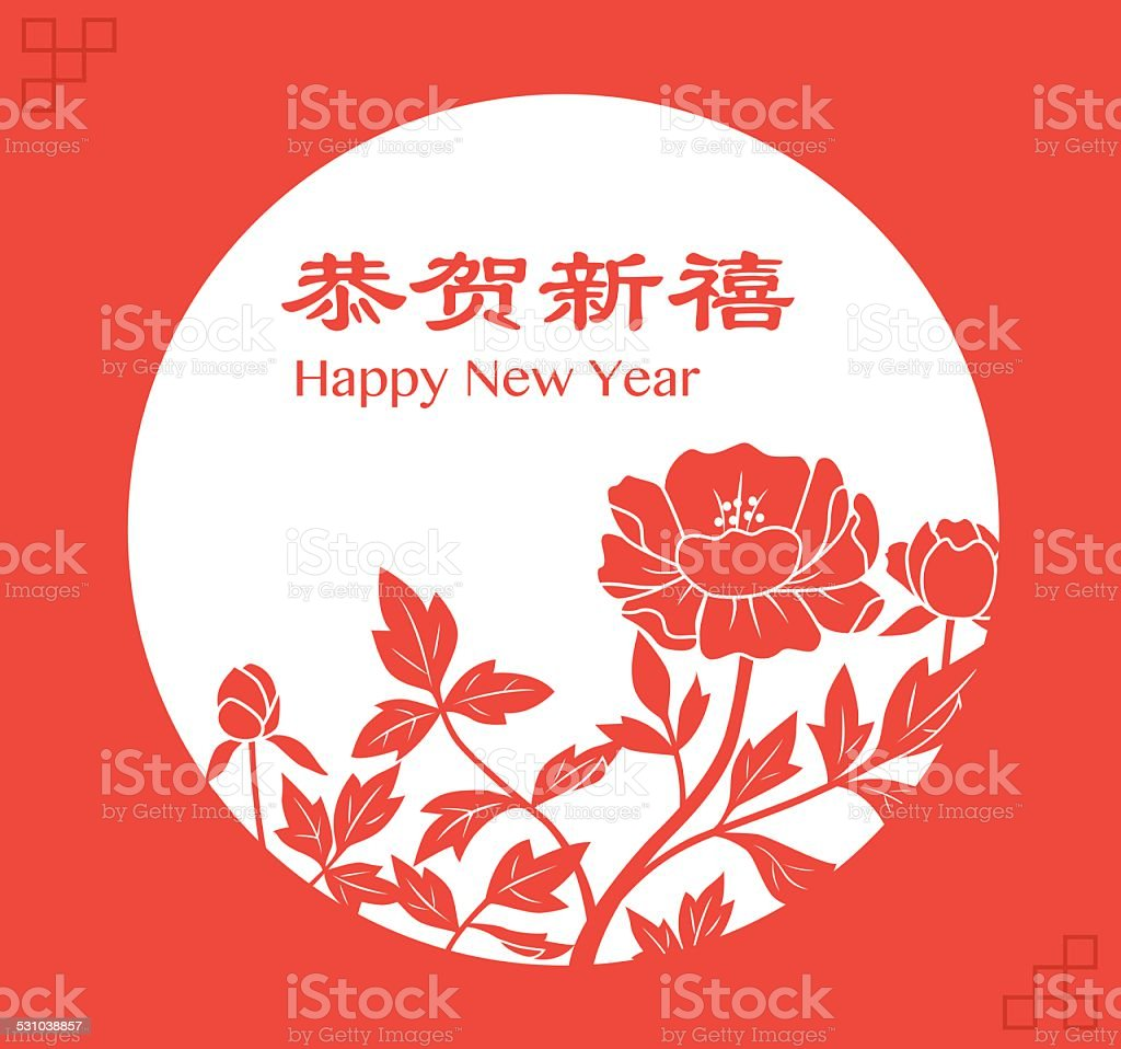Floral chinese new year greeting card stock vector art 531038857 chinese new year 2015 chinese culture flower greeting card kristyandbryce Choice Image