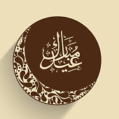 Floral decorated crescent moon with arabic text Eid Mubarak.