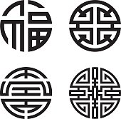 """Black and white illustrations of the """"four blessings"""", representing the propitious blessings of happiness (fú 福),professional success or prosperity (lù 禄), longevity (shòu 寿), and wealth (cái 財). These Taoist symbols are very common in Chinese tradition."""
