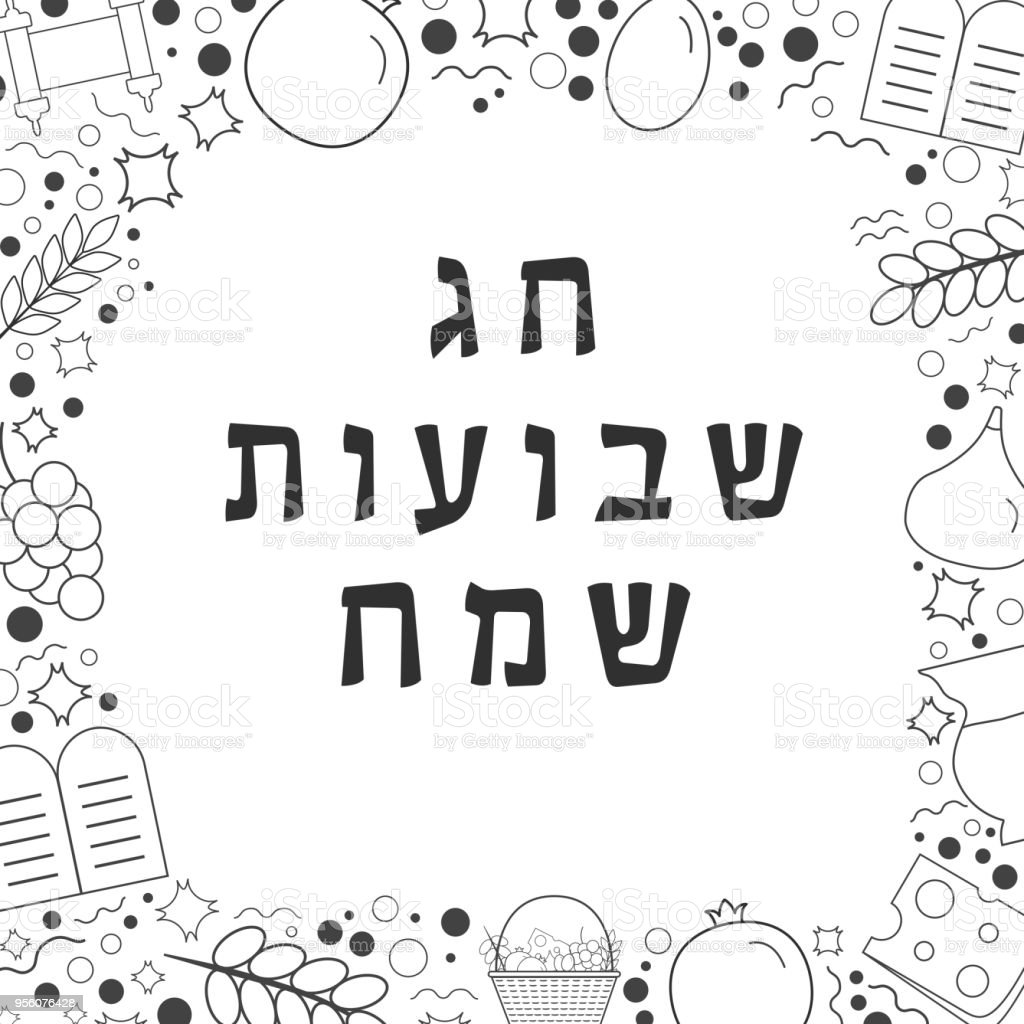 Frame with Shavuot holiday flat design black thin line icons with text in hebrew vector art illustration
