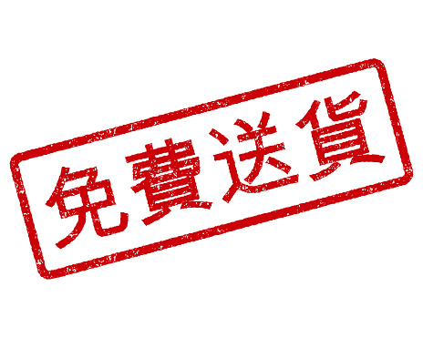 Free Delivery Chinese Rubber Stamp