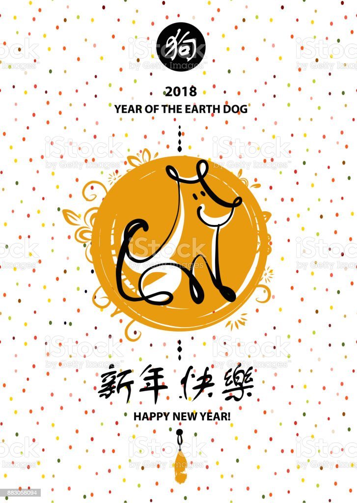 Freehand drawn illustration design template greeting card, poster, banner for 2018 year of earth dog. Sketch image of dog on color background. Translation chinese: happy new year. vector art illustration