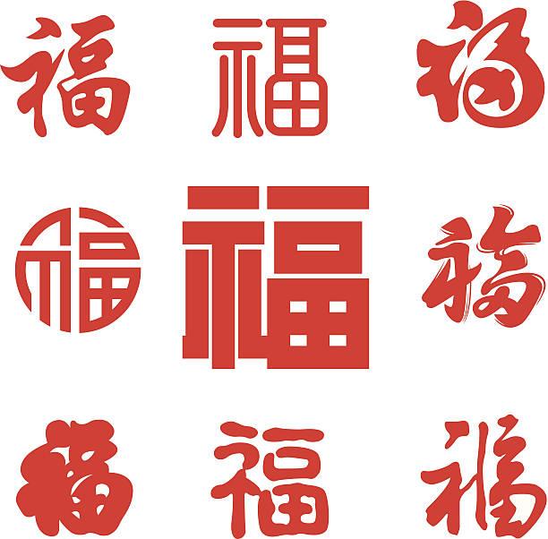 «Fu caractère collection» - Illustration vectorielle