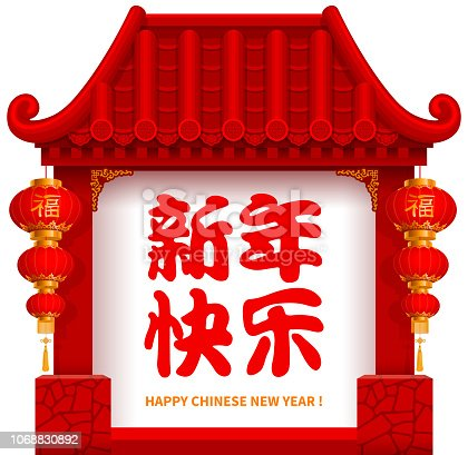 istock Gate in Chinese style 1068830892