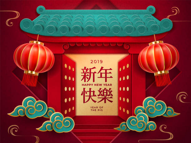Gatewith lanterns for 2019 chinese new year card Entry with lanterns and chinese characters for happy 2019 new year. Gate with doors for year of pig or spring festival. Temple entrance for CNY holiday card design. Asia or china celebration theme chinese currency stock illustrations