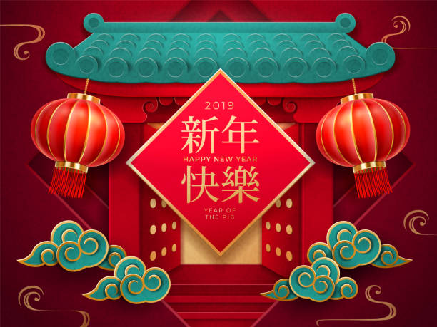 Gatewith lanterns for 2019 chinese new year card Entry with lanterns and chinese characters for happy 2019 new year. Gate with doors for year of pig or spring festival. Temple entrance for CNY holiday card design. Asia or china celebration theme chinese yuan note stock illustrations