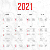 Calendar 2021 on a crumpled white paper texture - German version (Deutsch Version). Need another version, another year... Check my portfolio. Vector Illustration (EPS10, well layered and grouped). Easy to edit, manipulate, resize or colorize.