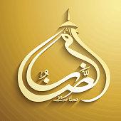 Glossy Arabic calligraphy of text Ramadan Kareem on shiny background, Elegant greeting or invitation card for Muslim community festival celebration.