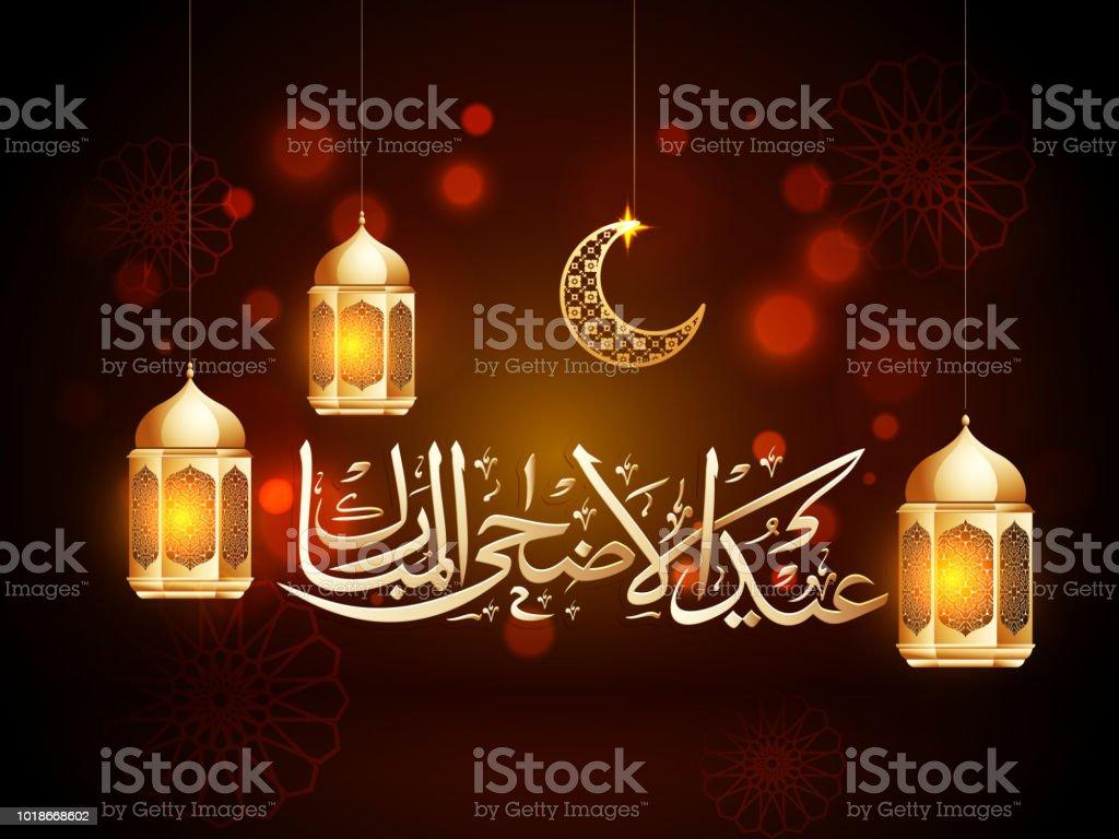 Glossy golden lanterns and cresent moon shape ornament with Arabic calligraphic text Eid-Ul-Adha Mubarak, Islamic festival of sacrifice background. vector art illustration