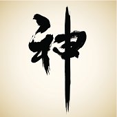 God | Chinese Calligraphy Series