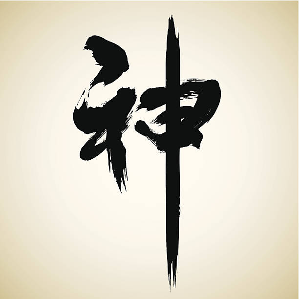 God | Chinese Calligraphy Series vector art illustration