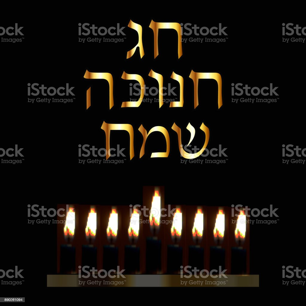 Gold Inscription In Hebrew Hanukah Sameah Happy Hanukkah Vector