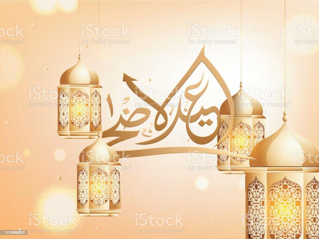 Golden Arabic calligraphic text Eid-Ul-Adha Mubarak with illuminated lanterns. Islamic festival of sacrifice background. vector art illustration