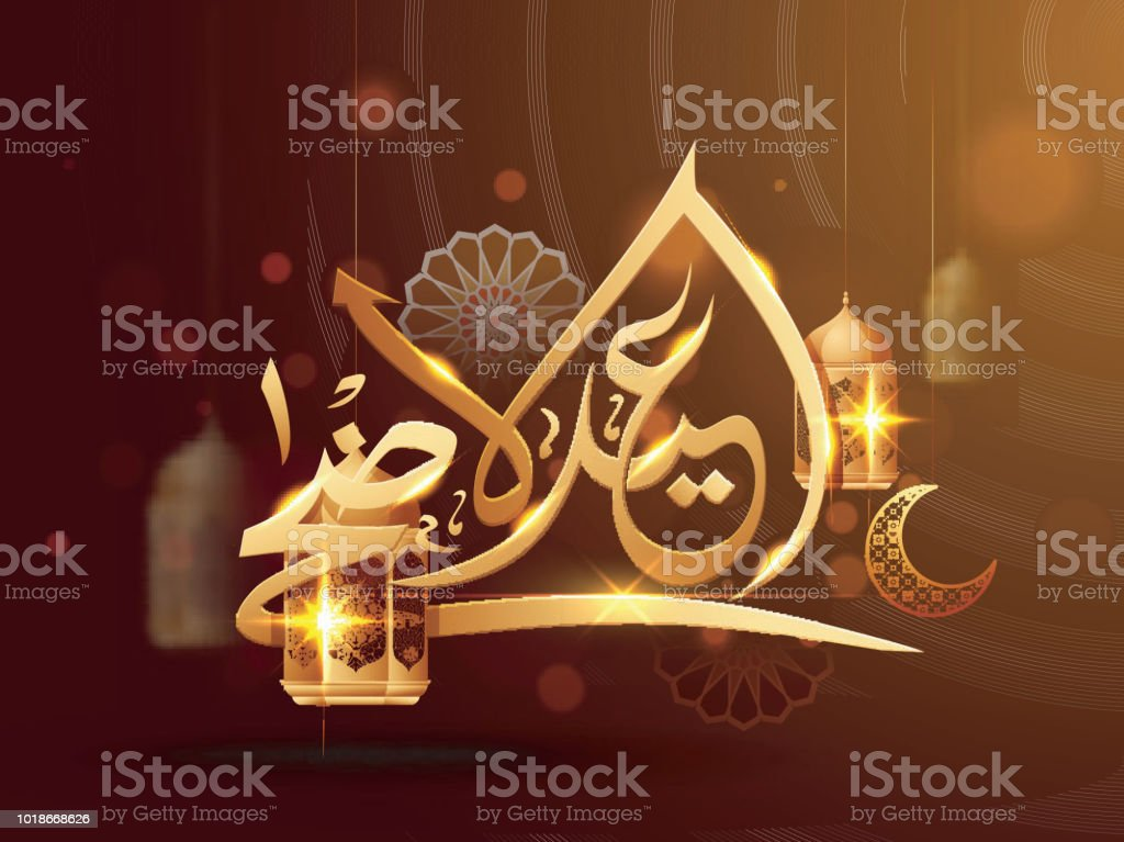 Golden Arabic calligraphic text Eid-Ul-Adha Mubarak with lanterns, and paper floral elements on brown background. Islamic festival of sacrifice background. vector art illustration