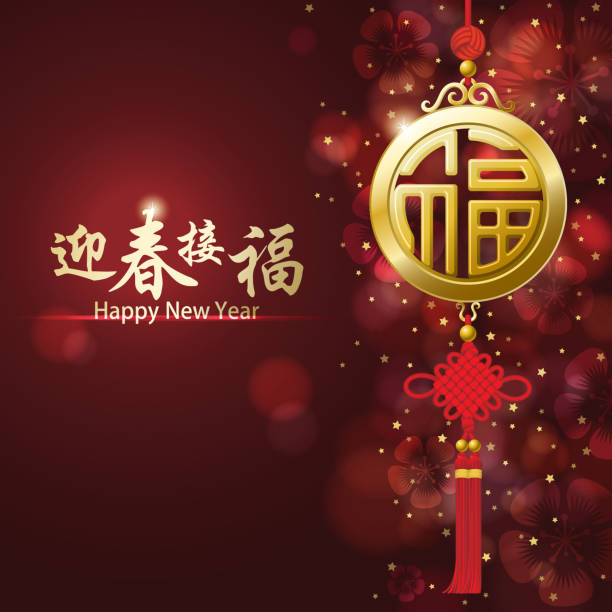 golden biorących wieszak z kwiatowy tło - chinese new year stock illustrations