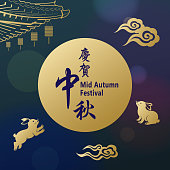 "Gold colored elements for the Mid Autumn Festival on blue background. The Chinese wording means ""Mid Autumn Festival Greetings""."
