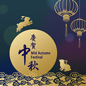 "Gold colored elements for the Mid Autumn Festival on blue background. The Chinese wording meas ""Mid Autumn Festival Greetings""."