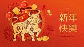 Ox Papercut, Buffalo paper-cut, Year of the Ox, Year of the Buffalo, 2021, happy new year, lunar new year, chinese new year