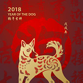 Celebrate the Chinese New Year in the year of the Dog 2018 with Chinese script on the background, and the Chinese phrases means to wish you lucky at the Year of the Dog