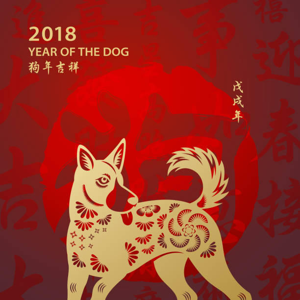 golden year of the dog - chinese new year stock illustrations, clip art, cartoons, & icons