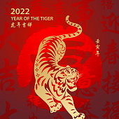 istock Golden Year of the Tiger 1330318630