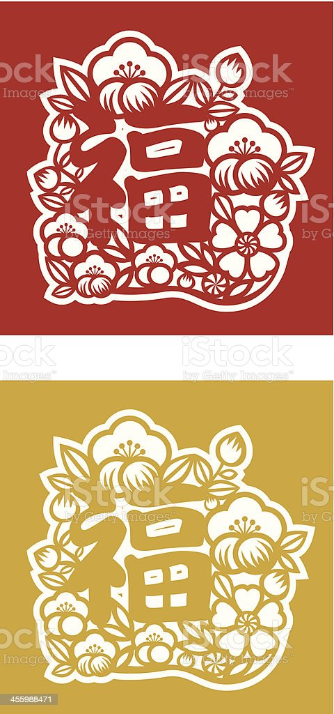 Good Luck In The Cny New Year Stock Vector Art More Images Of