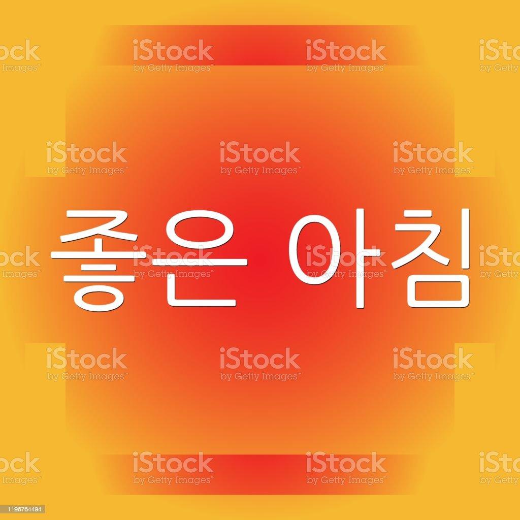 ござい おはよう ます 語 韓国
