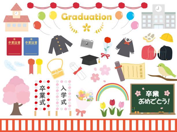 式 イラスト 卒業