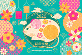 Greeting banner for happy 2020 Chinese New Year,elegant card with fat rat,flowers,lantern,patterns,wishing 'Happy new year' from Chinese translation.Great for flyers,invitations,congratulations,poster