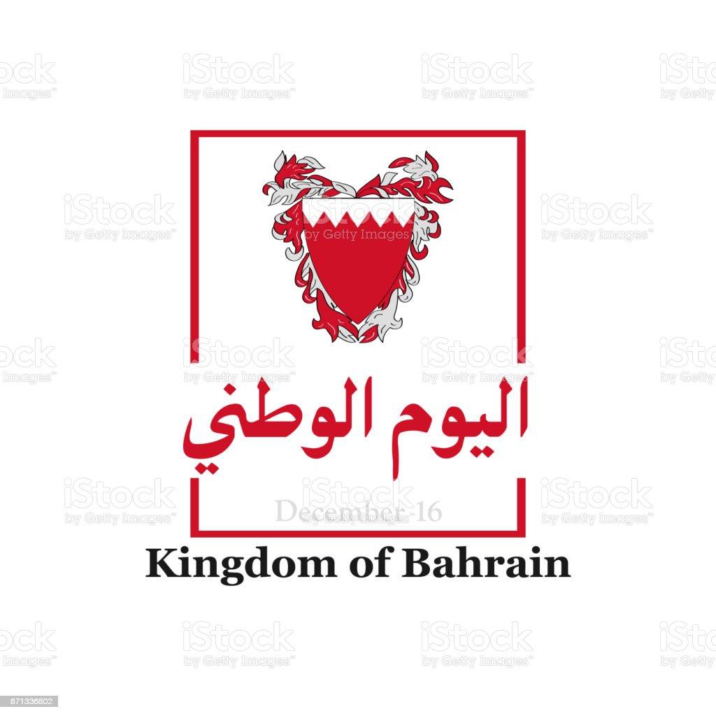 Greeting Card Bahrain National Day December 16 Arabic Translation