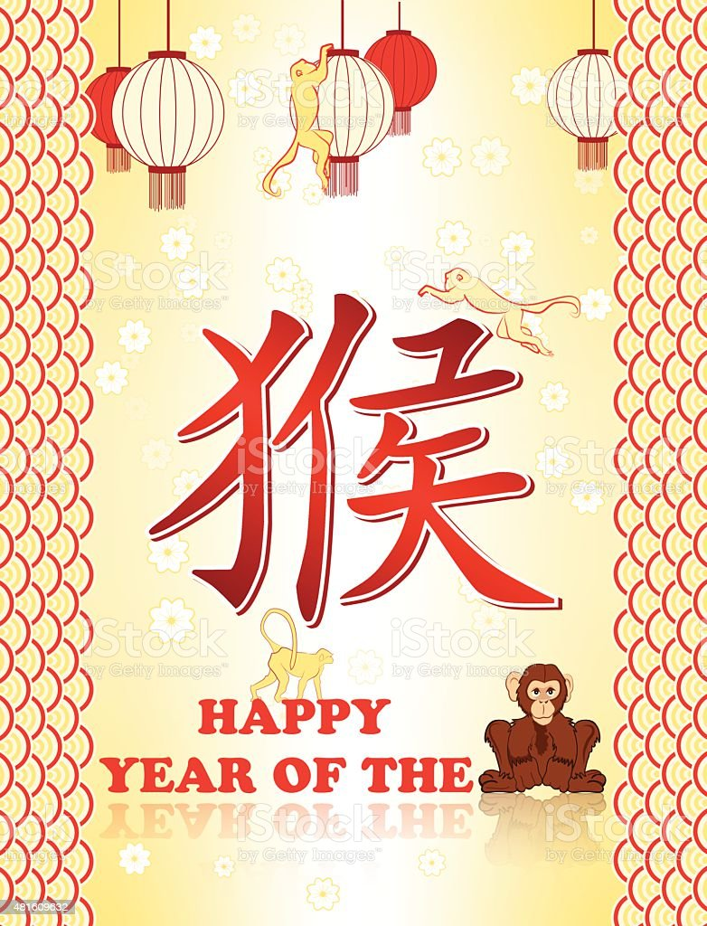 Greeting Card For Chinese New Year Of The Monkey Stock Vector Art