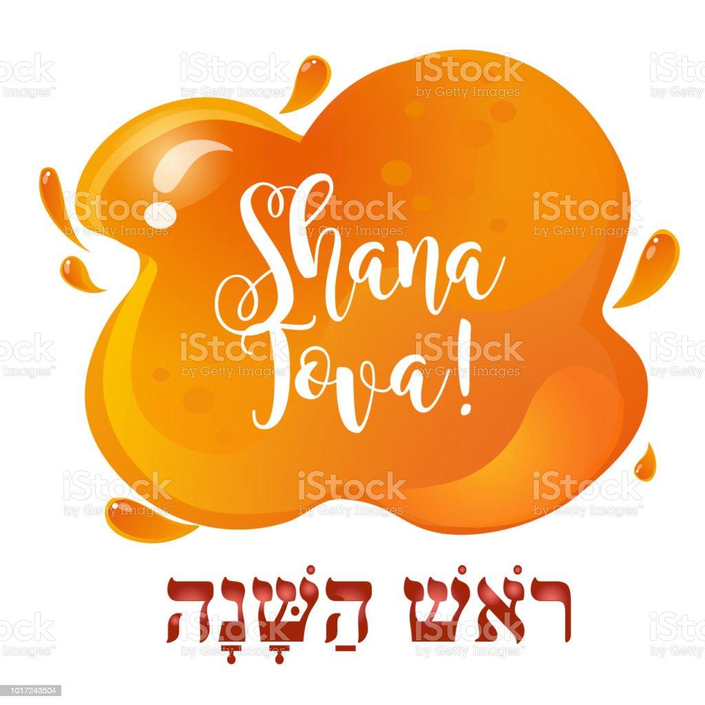 Greeting Card For Jewish New Year Rosh Hashanahvector Illustration