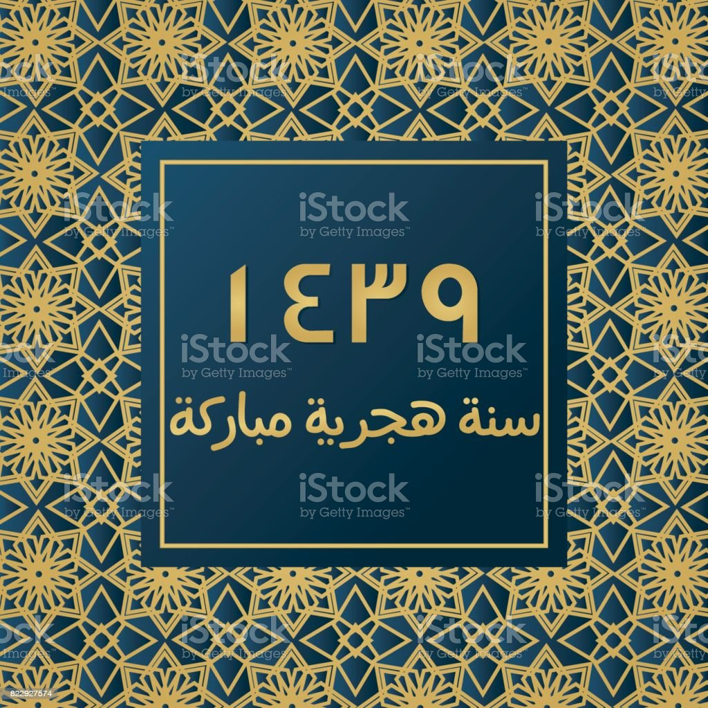 Greeting card for the islamic new year translation from arabic i greeting card for the islamic new year hijri year translation from arabic m4hsunfo
