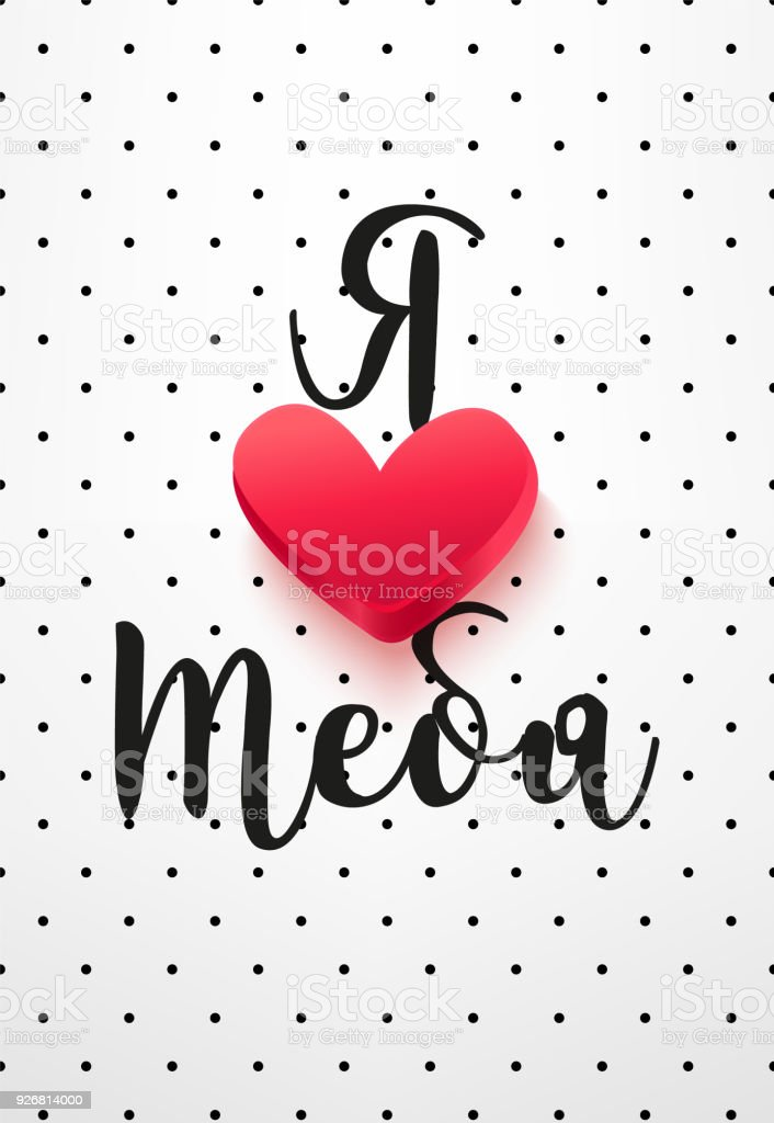 Greeting card in polka dot with red heart and lettering text. I love You translation from Russian. Vector banner. - Illustration .