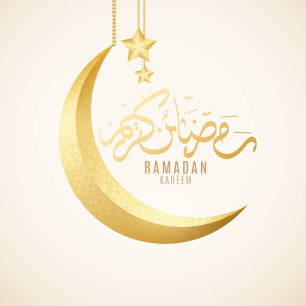 齋月的賀卡。金色豪華新月。伊斯蘭幾何裝飾品。金色的3d 星掛。宗教聖月。手繪書法。ramazan 傳單。向量插圖。eps 10 - 新月 幅插畫檔、美工圖案、卡通及圖標
